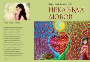 mira_pic_new_book2